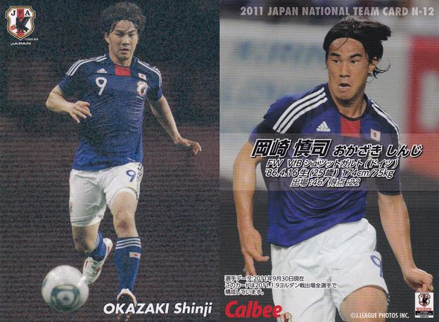 日本代表チップス2011N-12岡崎慎司(シュツットガルト)