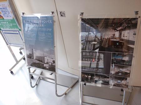 東京工業大学百年記念館 1階