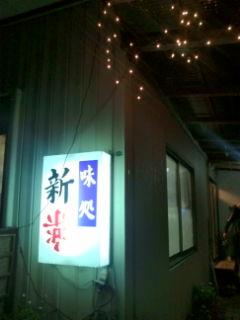 【登米市】見つけた隠れ家「...