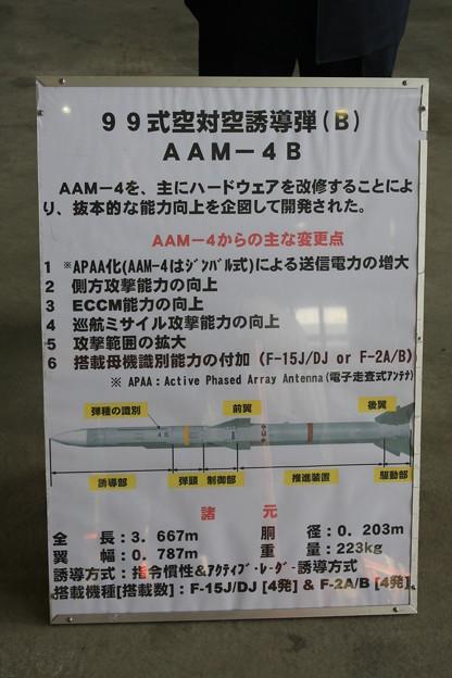 AAM-4B 99式空対空誘導弾(B) 説明板 IMG_7150