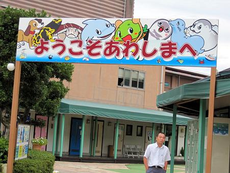 淡島って知ってる?