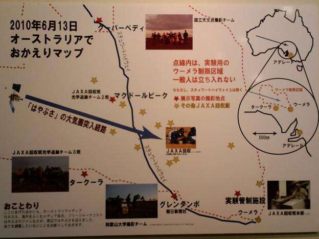 Photos: はやぶさ おかえりマップ