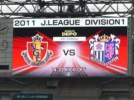 名古屋G vs C大阪