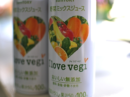 I Love 野菜