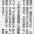 Photos: 中日新聞2010/3/21