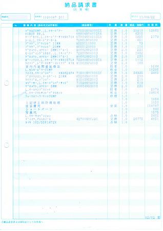 ゼストスパーク 修理明細 (2011.09.22)