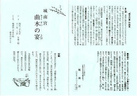 曲水の宴 栞_0002