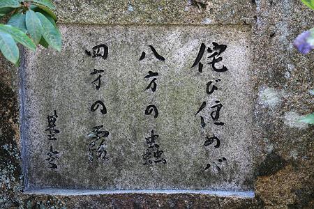 2010.06.01 海蔵寺 句碑 侘び住めバ八方の蟲四方の露 基吉