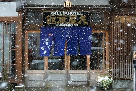 2011.03.10 肘折温泉 丸屋旅館