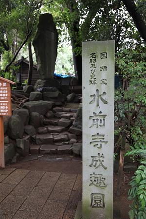 水前寺成趣園 - 02