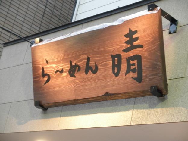 Photos: 晴看板角田さん著