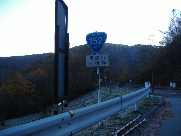 国道152号分杭峠