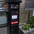 Photos: 【ポスト|江の島】 江の島郵便局のレトロなポスト