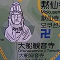 Photos: 【横浜|大船】 大船観音