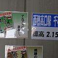 Photos: 100317-53展望台の標高