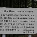 Photos: 100515-121千里ヶ滝
