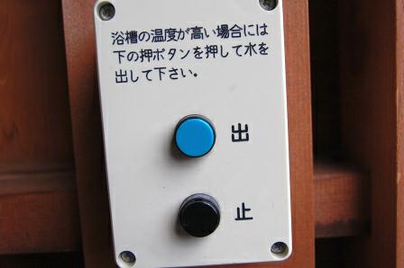 加水ボタン