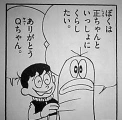 藤子・F・不二雄 オバケのQ太郎 ネプチャ王子 一緒に暮らしたい