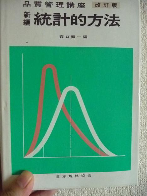 新編統計的方法