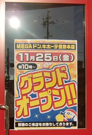 mega donki toyotahonten-231126-4