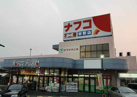 nafco fujiya iwanoten-220623-2