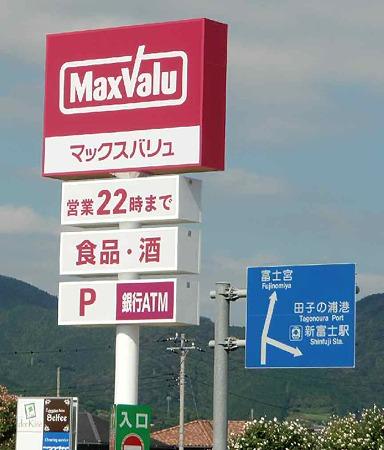 マックスバリュ富士水戸島店 2010年9月23日(木) オープン 4日目-220926-1