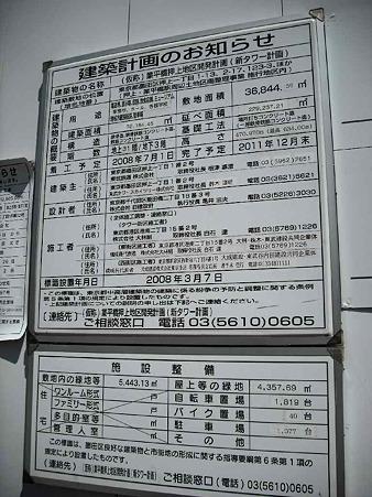 tokyo skytree-220824-10