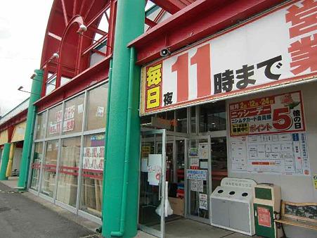 supercenter nisimuta miyakonozyousibita-220830-3