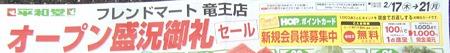 friend town ryuou-230222-4