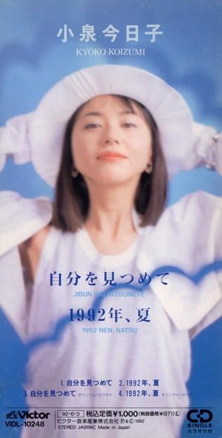 自分を見つめて/1992年、夏の小泉今日子