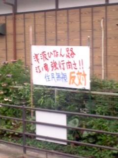 踏切閉鎖抗議看板4(7月7日、稲村ガ崎)