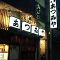 今晩は桜鍋です!(*≧▽≦...
