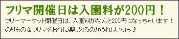 フリマ開催日200円