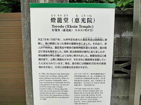 恵光院(2)