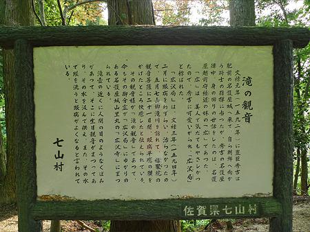 観音の滝(2)
