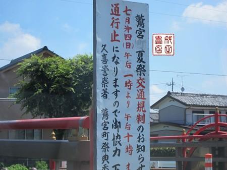 鷲宮神社01
