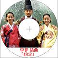 Photos: 約定 CD