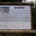 Photos: 蛇石云われ