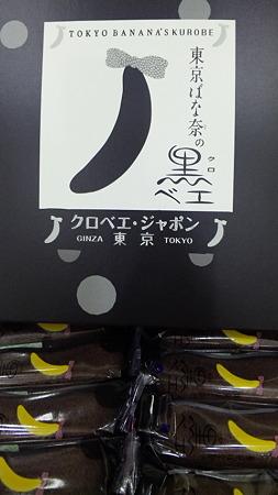 東京ばな奈の黒べえ