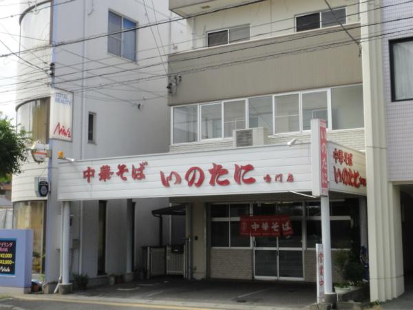 徳島ラーメンをいただきに、「いのたに」へ