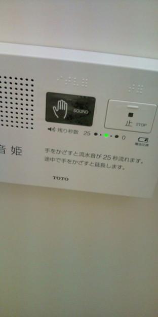 学校のトイレに音姫ついてた 写真共有サイトフォト蔵