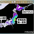 Photos: セシウム137 拡散シミュレーション(PNAS)