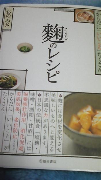 Photos: 麹のレシピ