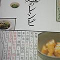 麹のレシピ