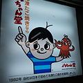 写真: お仕事無事におわったでー♪(・3・)大分駅にはっちゃん堂発見なう!